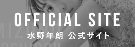 水野年朗 公式サイト