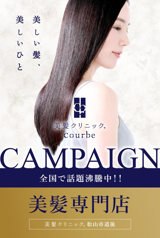 全国で話題沸騰中!!美髪専門店 美髪クリニック 2019.3.1(Fri)OPEN