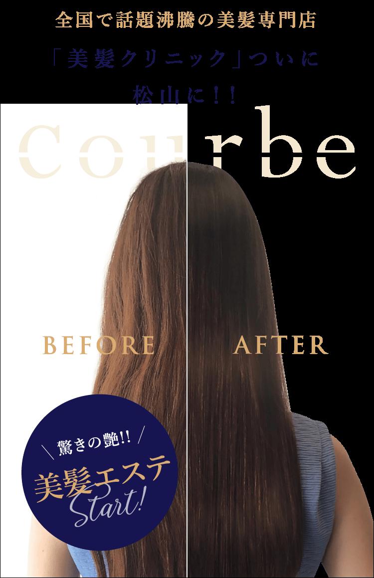 全国で話題沸騰の美髪専門店 「美髪クリニック」ついに松山に!!