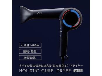 すべての髪の悩みに応える処方銭(Rp.)ドライヤー
